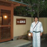 At the front of the ryokan