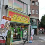 The hotel shuttle van stops infront of this book store opposite JR Sannomiya s