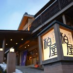 Shima Onsen Kashiwaya Ryokan