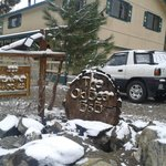 Foto de The Old Bear Bed And Breakfast
