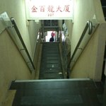  stairs at the front entrance (along nathan road)