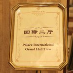 Palace International Hotel resmi
