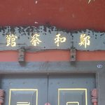  Zheng He Tea House