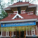 Mammiyoor Mahadev Temple