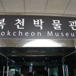 Bokcheon Museum