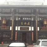  Old Chengdu Club