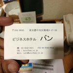Tsukiji Business Hotel Ban의 사진