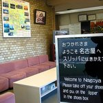 Nagoya Youth Hostel