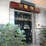 Photo of Chung Jin Motel Seoul