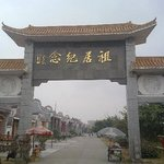 Meiguan Gate