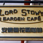  Lord Stow&#39;s Cafe sign