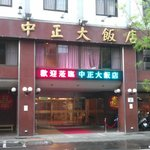 Photo of Chung Cheng Hotel