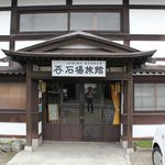 The homely ryokan