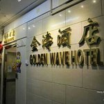 Foto de Golden Wave Hotel Hong Kong