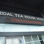 Φωτογραφία: Bridal Tea House Hotel (To Kwa Wan)