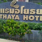 Photo de Ayothaya Hotel