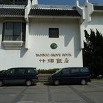 Photo de Bamboo Grove Hotel