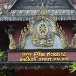 Photo de Angkor Spirit Palace