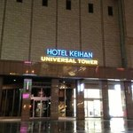 Photo de Hotel Keihan Universal Tower
