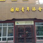 Billede af Harbin Russia International Youth Hostel
