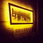Photo de Baolong Homelike Hotel Shanghai Henglong