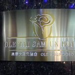 Ole Tai Sam Un Hotel  sign