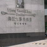 Photo of Grand Metropark Hotel Hangzhou