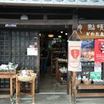 One of the many Kiyomizu-yaki pottery shops.