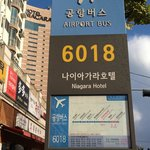 Airport bus stop - going to Incheon, on same side of the street as the hotel (hotel in backgroun