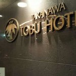 Photo of Takanawa Tobu Hotel