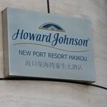 صورة فوتوغرافية لـ ‪Howard Johnson Xinghai Bay Haikou‬