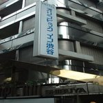 Photo de Olympic Inn Shibuya