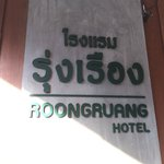 Photo de Roong Ruang Hotel