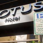 the frontage of Lotus Hotel when you arrive
