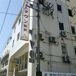Photo of Hotel Town Ekimae