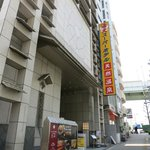 Super Hotel City Osaka & Natural Hot Springs resmi