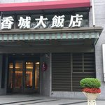Photo de Taichung Charming City Hotel