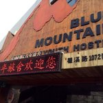 صورة فوتوغرافية لـ ‪Shanghai Blue Mountain Youth Hostel Luwan‬