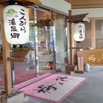 Photo de Kotohira Grand Hotel Sakuranosho