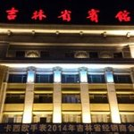 Photo of Jilin Province Hotel