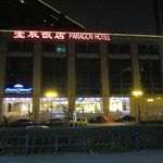 Photo de Howard Johnson Paragon Hotel Beijing