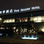 Φωτογραφία: Four Seasons Shanghai Pudong