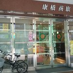 Photo of Kindness Hotel (Kaohsiung Main Station Front)