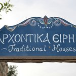 Φωτογραφία: Eirini Traditional Houses