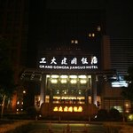 Photo de Gongda Jianguo Grand Hotel