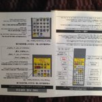 Laminated Instructions/Guide in English (Remote Control)