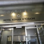 Photo of Hotel Keihan Kyobashi
