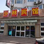 Photo of Shaolin Hotel