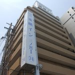 Photo of Toyoko Inn Kobe Sannomiya