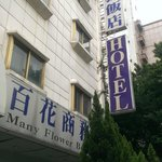 Φωτογραφία: Many Flower Business Hotel